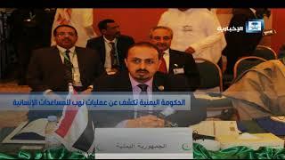 الحكومة اليمنية تكشف عن عمليات نهب للمساعدات الإنسانية