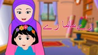 Re Mamma Re Mamma Re | رے ماما رے | Popular Urdu Children's Cartoon Rhyme