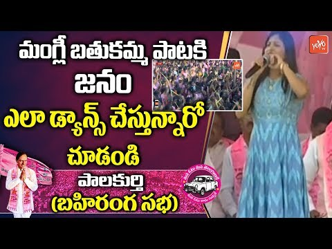 Xxx Mp4 Mangli Bathukamma Song TRS Praja Ashirvada Sabha Palakurthi Telangana Elections 2018 YOYO TV 3gp Sex