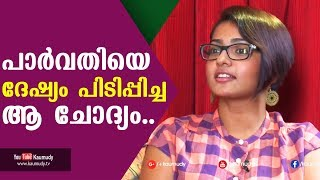 The question that made Parvathy angry | Kaumudy TV