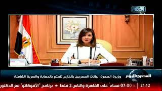 وزيرة الهجرة: بيانات المصريين بالخارج تتمتع بالحماية والسرية الكاملة
