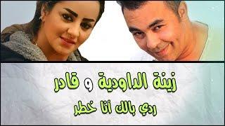 Zina Daoudia & Kader Japonais - (Official Audio) Exclusive | زينة الداودية و قادر - ردي بالك أنا خطر