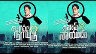 Kamal Haasan's next film titled as Sabaash Naidu - Shruti Haasan, Ramya Krishnan, Brahmanandam