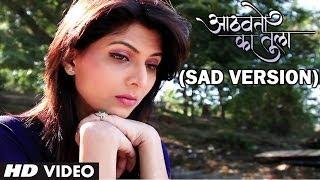 Aathavto Ka Tula Video Song (Sad Version) | New Marathi Album 2014 | Rishikesh Ranade