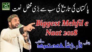 Biggest Mehfil e Naat In Pakistan - Qari Shahid Mahmood New Naats 2017/2018 - Beautiful Naat Sharif