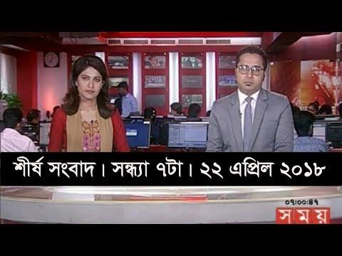 Xxx Mp4 শীর্ষ সংবাদ সন্ধ্যা ৭টা ২২ এপ্রিল ২০১৮ Somoy Tv News Today Latest Bangladesh News 3gp Sex