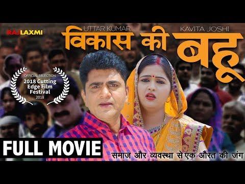Xxx Mp4 VIKAS KI BAHU विकास की बहु Full Movie Uttar Kumar Kavita Joshi Dinesh Choudhary 3gp Sex