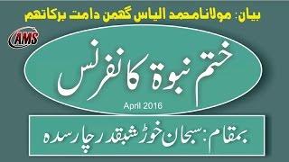 Shabqadar Charsadda Khatm e Nubuwat Conf KPK Visit  [April 2016]