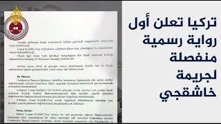 الحصاد - بيان لأنقرة يوضح تفاصيل مقتل خاشقجي 🇹🇷 🇺🇸 🇸🇦