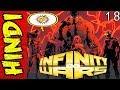 Infinity Wars 18 || Finale || Marvel Comics in Hindi || #ComicVerse
