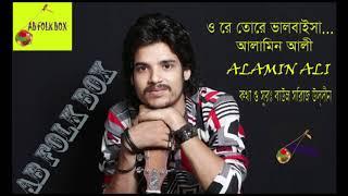 Bangla Folk Song| Ore tore valobaisa amar by Alamin Ali. AB Folk Box.