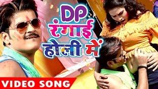 होली गीत 2017 - Kallu Ji - DP रंगाई होली में - DP Rangai Holi Me - Bhojpuri Hot Holi Songs 2017 new