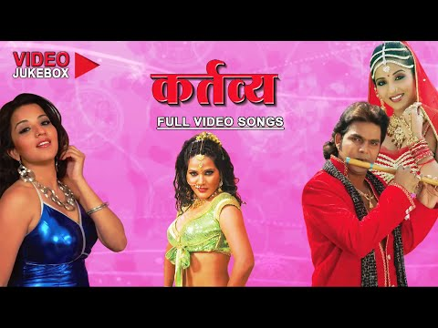 Xxx Mp4 Kartavya Full Length Bhojpuri Video Songs Jukebox 3gp Sex