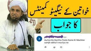 Khawateen Ke Negative Comments Ka Jawab | Aurat Jaldi Boodhi Kyo Ho Jati Hai? Mufti Tariq Masood