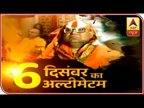 Xxx Mp4 After Meeting With VHP Saints Set Deadline For Modi Govt Over Ram Mandir Issue ABP News 3gp Sex