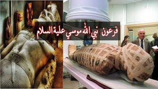 """علماء يحددون شخصية فرعون الخروج  """" الفرعون الذي عاصر نبي الله موسي عليه السلام """""""