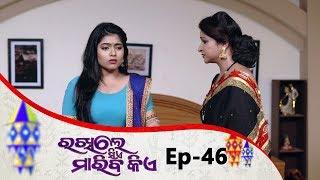 Rakhile Sie Mariba Kie | Full Ep 46 | 10th June 2019 | Odia Serial – TarangTV