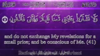 عبد الولي الأركاني - سورة البقرة | Abdulwali Al-Arkani - Surah Al-Baqarah