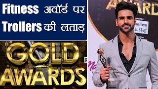 Divyanka Tripathi's Husband Vivek Dahiya gets TROLLED after getting FIT actor award । FilmiBeat