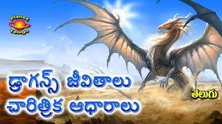 Dragons Life and Facts డ్రాగన్స్ జీవితాలు వాటి అసలైన చారిత్రిక ఆధారాలు in Telugu by Planet Telugu