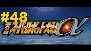 Super Robot Taisen Alpha 2 Walkthrough part 48