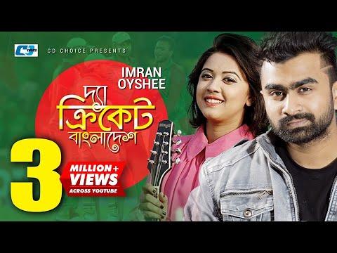 Xxx Mp4 The Cricket Bangladesh Imran Oyshee Imran Hit Song Bangla New Song 2017 FULL HD 3gp Sex