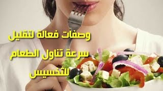 وصفات مجربة لتقليل سرعة تناول الطعام للتخسيس