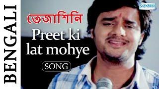 Preet Ki Lat Mohye - Superhit Bengali Song - Tejashini Song | Gourav | Dipen | Lipi