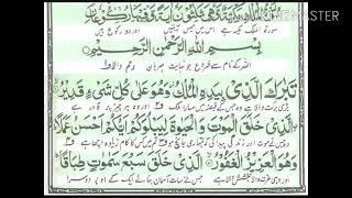 Sautul Quran by Islamic knowledge Surah mulk Naya andaj me