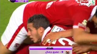 """مباراة القمة الاهلى VS الزمالك ... اهداف مباراة القمة 2 / 0 """" ايفونا و عمرو جمال """""""