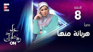 مسلسل هربانة منها HD - الحلقة الثامنة - ياسمين عبد العزيز ومصطفى خاطر - (Harbana Menha (8
