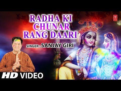 Radha Ki Chunar Rang Daari I SANJAY GIRI I Holi Geet I Full HD Video  Song I T-Series Bhakti Sagar