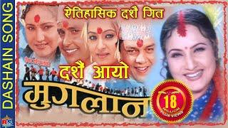 Dashain Aayo |  दशैं आयो |  Nepali Movie | MUGLAN | Full Song