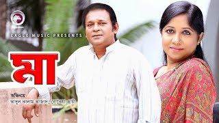 Ma | মা | Bangla Natok | Azad Abul Kalam, Rokeya Prachi, Sumaiya | Full Natok HD
