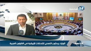 مراسل الإخبارية: الاجتماع الطارئ لوزراء الخارجية العرب سيبدأ في الثالثة عصر اليوم