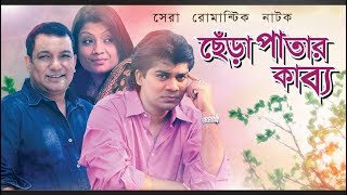Chera Patar Kabbo   Bangla Romantic Natok   Toukir Ahmed   Tajin   Jitu Ahsan   Eva  
