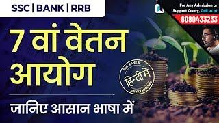7th वेतन आयोग Latest News | SSC, Bank & RRB के लिए न्यूनतम वेतन | जानिए आसान भाषा में