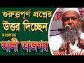 Download Video Download Important Islamic Questions Answering সম্পূর্ণ নতুন By Maulana Ali Asgar (Furfura Sharif) 3GP MP4 FLV