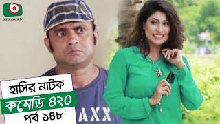 Dom Fatano Hashir Natok | Comedy 420 | EP - 148 | Mir Sabbir, Ahona, Siddik, Chitrolekha Guho, Alvi