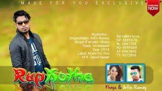 Rupkotha | রুপকথা | Arfin Rumey | Kheya | Bangla new unreleased track | Full SD | 2018