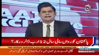 Aaj Exclusive | 13 October 2018 | Aaj News