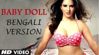 Ragini MMS 2: Baby Doll Video Song (Bengali Version) Feat. Sunny Leone   Khushbu Jain & Saket