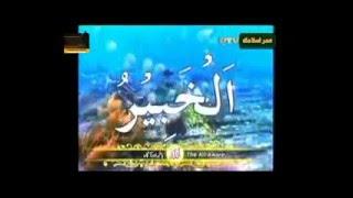 Asma ul Husna - 99 names of Allah