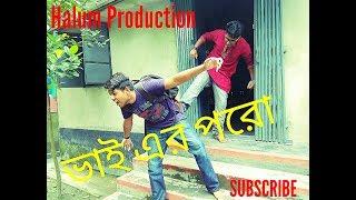 ভাই এর পেরা     Vai Ar Pera   A Funny ShortFilm By Halum Prouction     না হেসে থাকতে পারবেন না   