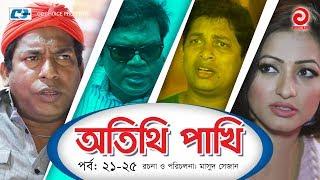 Otithi Pakhi | Episode 21-25 | Bangla Comedy Natok | Mosharraf Karim | Shuzana | Aa Kho Mo Hasan