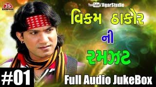 ★ Vikram Thakor Ni Ramzat 1 ★ | ♫ Full Audio JukeBox ♫ | Navratri Songs