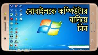 How to make a mobile computer | কিভাবে মোবাইলকে কম্পিউটার বানাবেন | MK Bangla Android Tips |