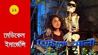 বেসিক আলী ১২ মেডিকেল ইমার্জেন্সি| Bangla Comedy Natok Basic Ali 12| Tawsif Mahbub