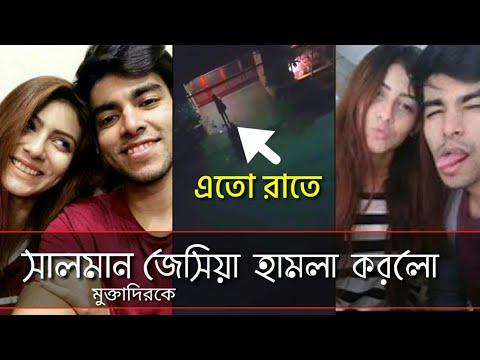 Xxx Mp4 কেন সালমানের বাসায় হামলা করলো জেসিয়া Salman Jessia Viral Video 2019 Salman Muqtadir Jessia 3gp Sex