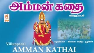 Amman Kathai Villu pattu Velavan Sangeetha | அம்மன் கதை வில்லுப்பாடல்